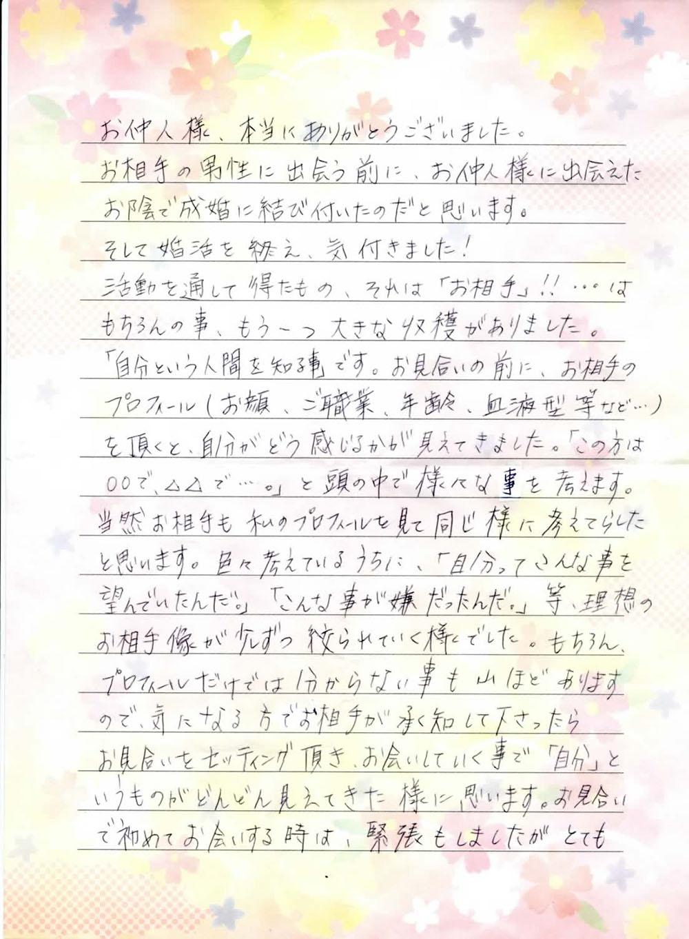 舞鶴市在住女性K様(S50生まれ)