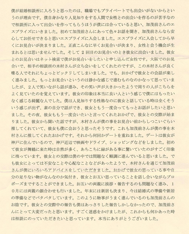 舞鶴市在住男性Y様(S53生れ)