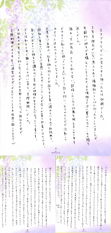 滋賀県在住女性K様(S49生まれ)