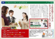 12/11Xmasカップリングパーティー予約状況