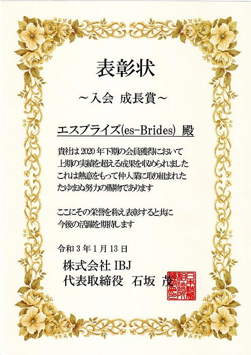 IBJ(日本結婚相談所連盟)から表彰されました!